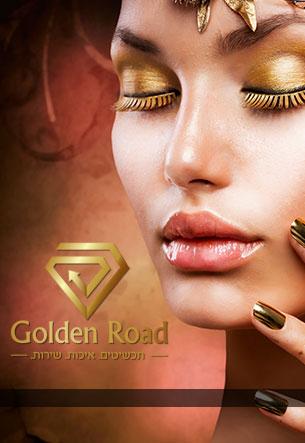 בין-לקוחותינו-דרך-הזהב