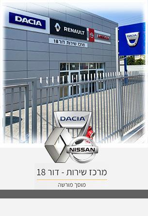 מרכז-שירות-18בין-לקוחותינו